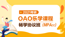 OAO乐学畅学协议班(MPAcc)