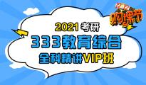 2021林肯娱乐登录测试333教育综合全科精讲VIP班