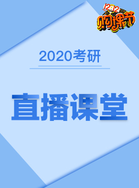 2020林肯娱乐登录测试双师&直播英语+管综联报精讲VIP班