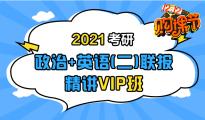2021林肯娱乐登录测试政治+英语(二)联报精讲VIP班