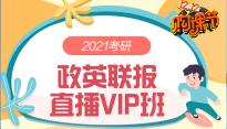2021林肯娱乐登录测试政英联报直播VIP班