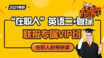 """2021林肯娱乐登录测试""""在职人""""英语二+管综联报专属VIP班"""
