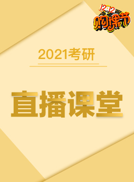 2021直播课堂
