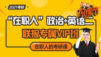"""2021林肯娱乐登录测试""""在职人""""政治+英语二联报专属VIP班"""