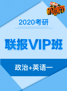 2020林肯娱乐登录测试政治+英语一联报VIP班