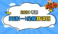 2021林肯娱乐登录测试英语(一)全程精讲班