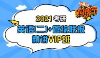 2021林肯娱乐登录测试英语(二)+管综联报精讲VIP班