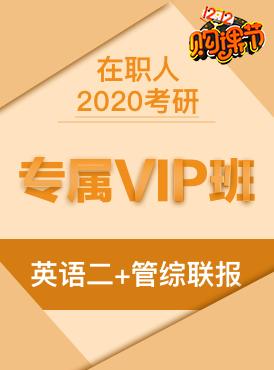 """2020林肯娱乐登录测试""""在职人""""英语二+管综联报VIP班"""