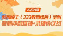 2020考研教育硕士(333教育综合)全科考前冲刺直播+录播协议班