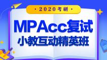 MPAcc复试小教互动精英班
