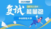 MPAcc定校能量包(央财)