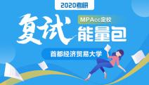 MPAcc定校能量包(首经贸)