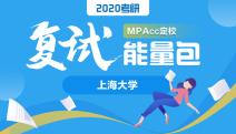 MPAcc定校能量包(上海大学)