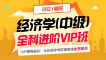 2021考研经济学(中级)全科进阶VIP班
