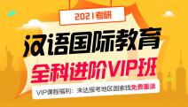 2021考研汉语国际教育全科进阶VIP班