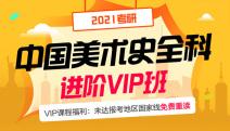 2021考研中国美术史全科进阶VIP班