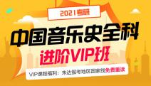 2021考研中国音乐史全科进阶VIP班