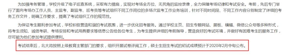 2020年北京大学考研初试成绩查询时间