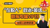 """2021考研""""在职人""""政治+英语二联报专属VIP班"""