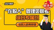 """2021考研""""在职人""""管理类联考综合专属班"""