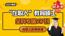"""2021考研""""在职人""""教育硕士全科专属VIP班"""