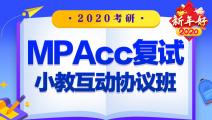 MPAcc复试小教互动协议班
