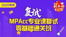 MPAcc专业课复试零基础通关班