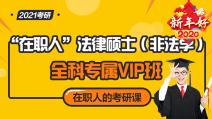 """2021考研""""在职人""""法律硕士(非法学)全科专属VIP班"""