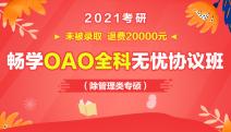 2021考研畅学OAO全科无忧协议班(除管理类专硕)