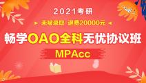 2021考研畅学OAO全科无忧协议班(MPAcc)