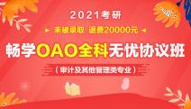 2021考研畅学OAO全科无忧协议班(审计及其他管理类专硕)