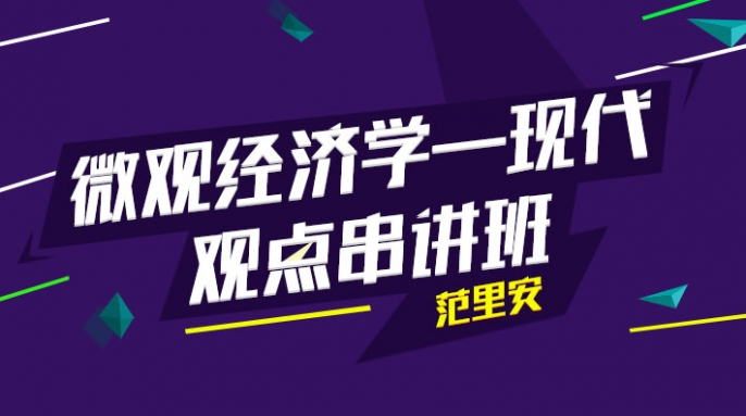 2017考研微观经济学—现代观点串讲班(范里安)
